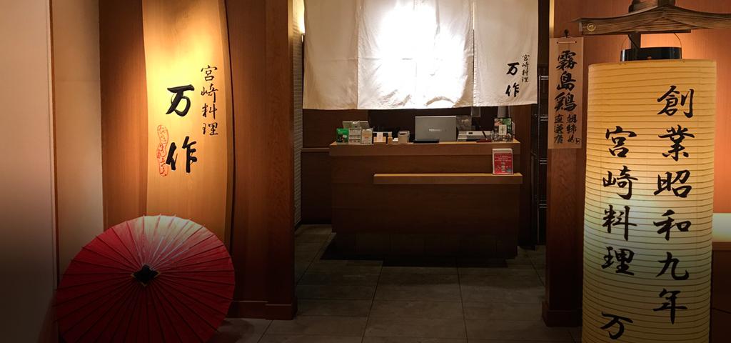 Miyazaki Cuisine MansakuShibuya Hikarie Store