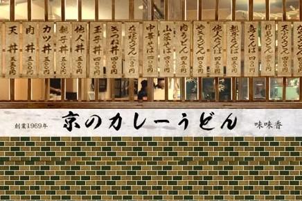 2018年3月 京都駅portaにて京都人のソウルフード、カレーうどん専門店『味味香』(みみこう)OPEN!