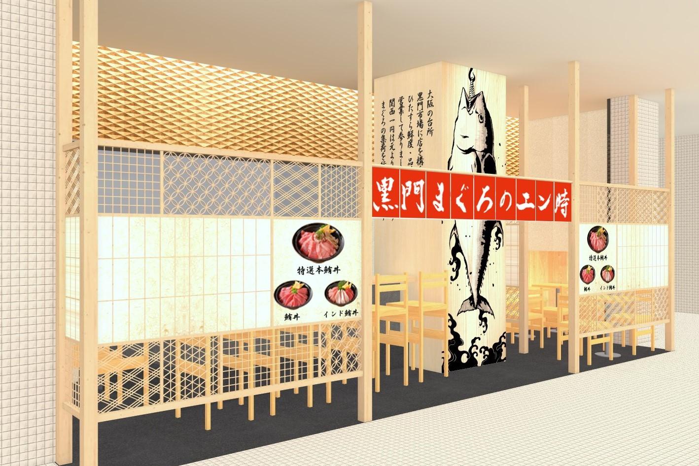 2018年3月下旬 大阪難波の商業施設にて 『黒門まぐろのエン時』難波店OPEN!!