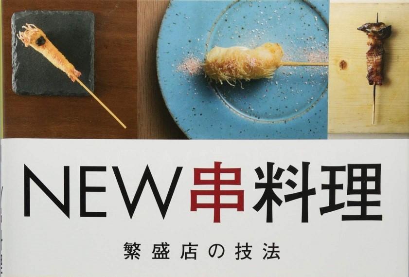フレンチ串揚げBEIGNETが旭屋出版繁盛店の技法 NEW串料理に掲載頂きました。
