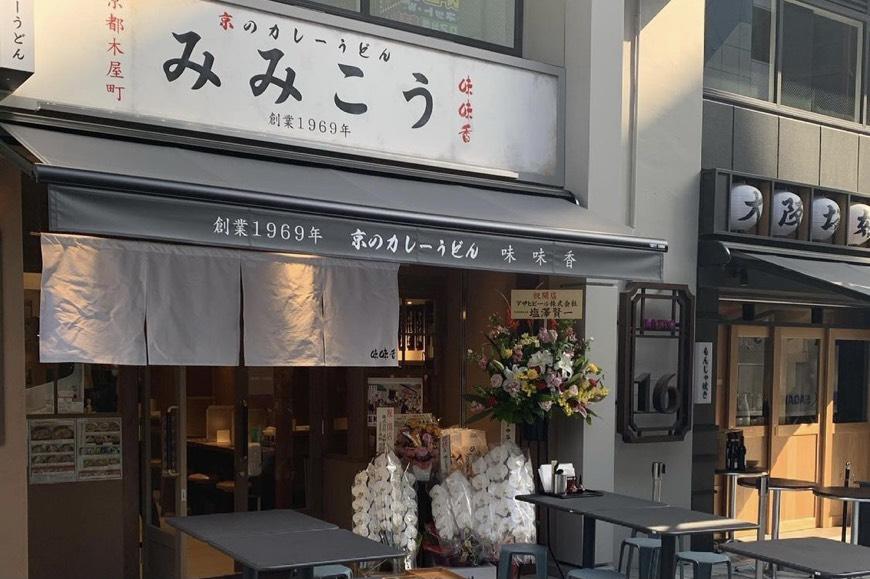 『京のカレーうどん味味香』プロデュース店舗が2021年4月26日EKIZO神戸三宮にOPEN致しました!